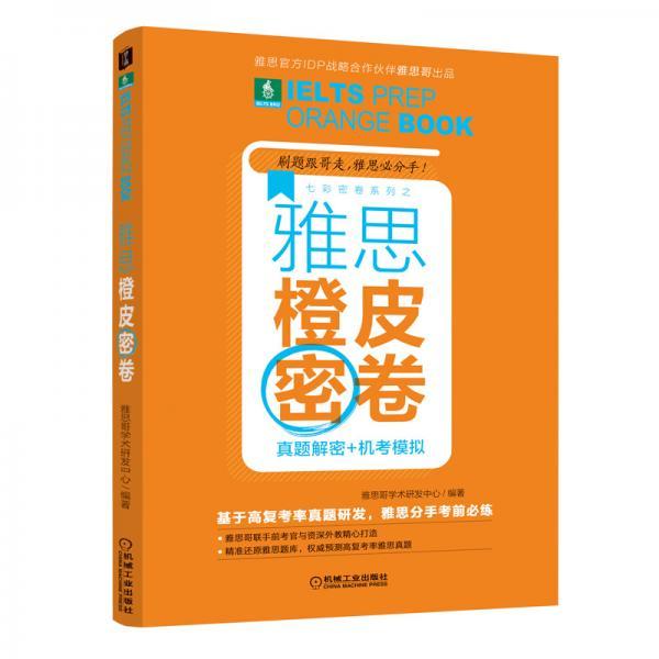 雅思橙皮密卷:真题解密+机考模拟(基于高复考率真题研发+赠最新口语预测话题卡)