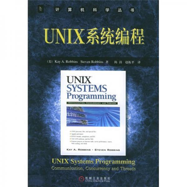 UNIX系统编程
