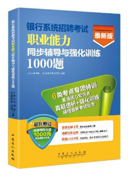 银行系统招聘考试综合知识同步辅导与强化训练1000题(最新版)