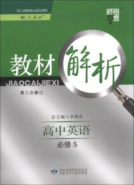 经纶学典·教材解析:高中英语(必修5)(配人教版)(第3次修订)(2013)
