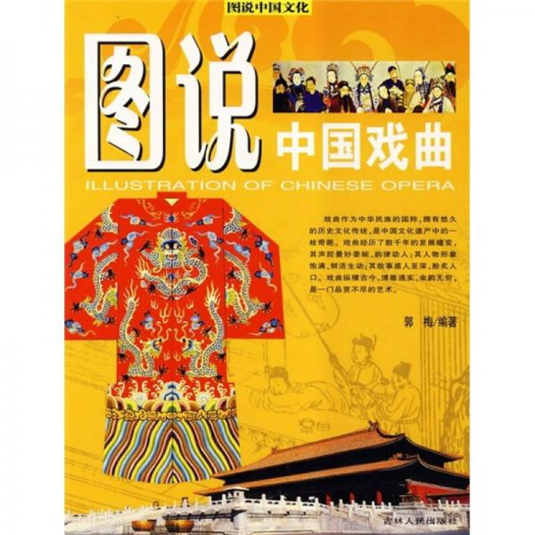 图说中国文化:图说中国戏曲