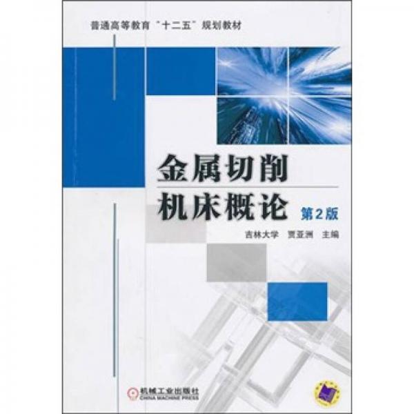 金属切削机床概论(第2版)