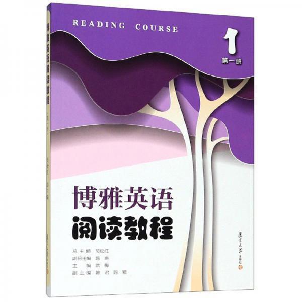 博雅英语·阅读教程(1)