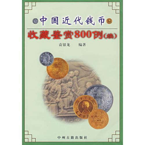 中国近代钱币收藏鉴赏 800 例(续)