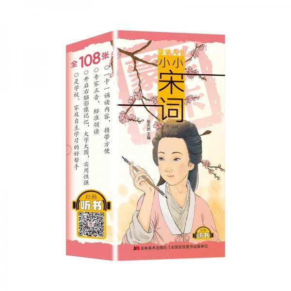 蒙学大卡·小小宋词(背诵版)