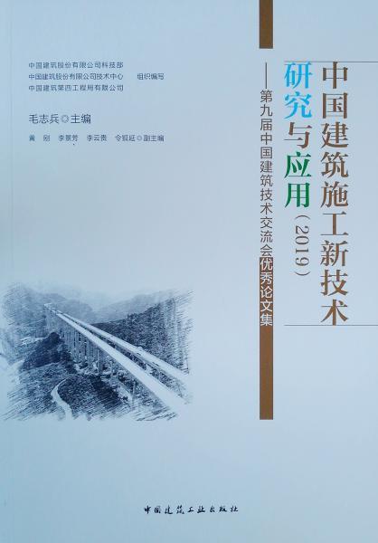 中国建筑施工新技术研究与应用(2019)——第九届中国建筑技术交流会优秀论文集