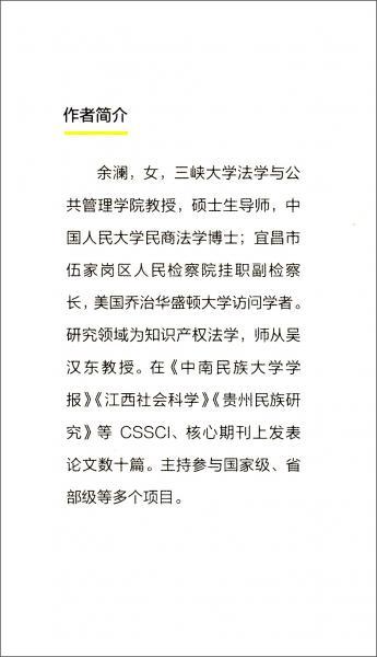 论商誉权的法律保护/三峡大学法学与公共管理研究文库