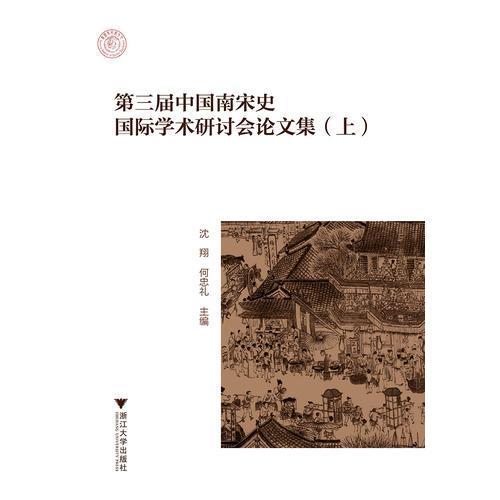 第三届中国南宋史国际学术研讨会论文集