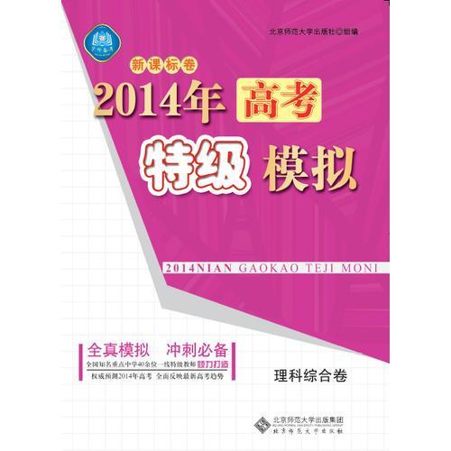 2014年高考特级模拟 理科综合卷