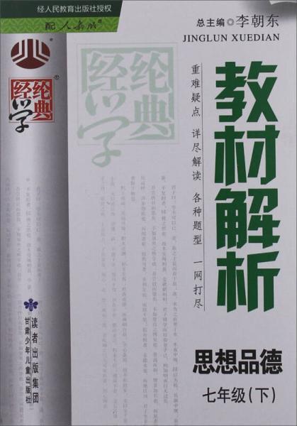 经纶学典·教材解析:思想品德·7年级(下)(配人教版)(2014年春)