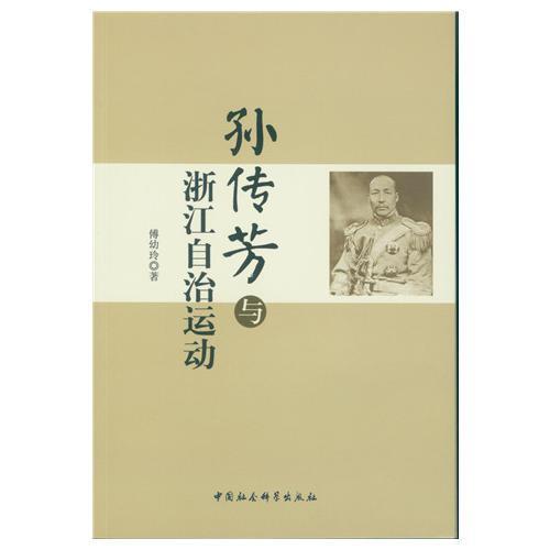 孙传芳与浙江自治运动