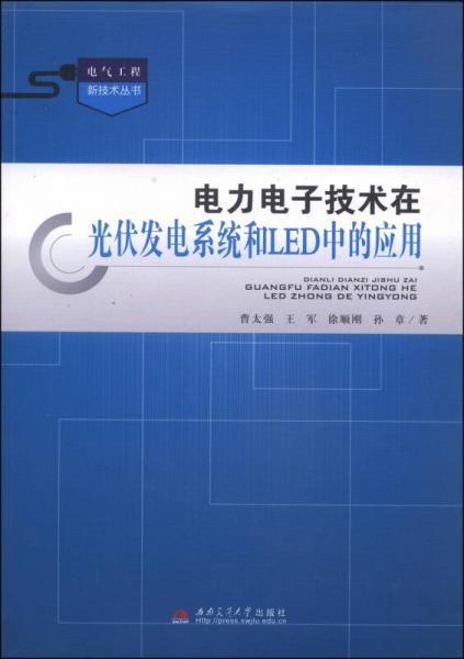 电气工程新技术丛书:电力电子技术在光伏发电系统和LED中的应用