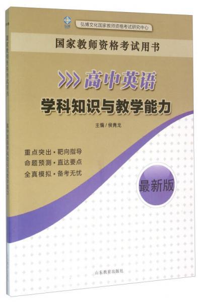 高中英语学科知识与教学能力(最新版)