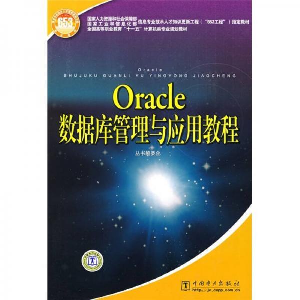 """全国高等职业教育""""十一五""""计算机类专业规划教材:Oracle数据库管理与应用教程"""