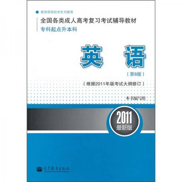英语(第8版)(根据2011年版考试大纲修订)(2011最新版)