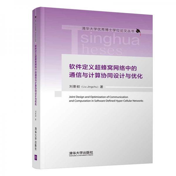 软件定义超蜂窝网络中的通信与计算协同设计与优化(清华大学优秀博士学位论文丛书)