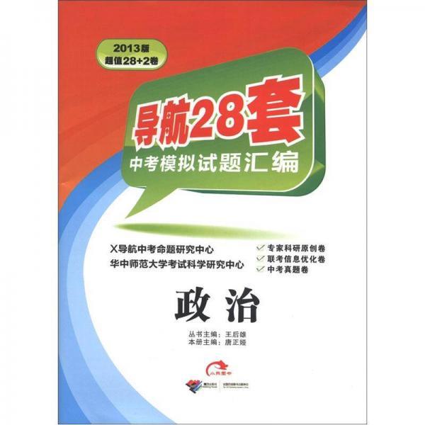 导航28套中考模拟试题汇编:政治(2013版)
