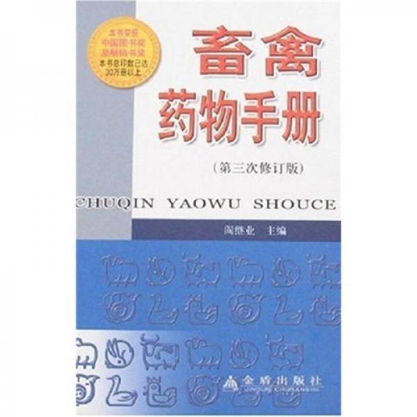 畜禽药物手册(第3次修订版)