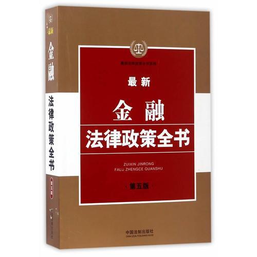 最新金融法律政策全书(第五版)