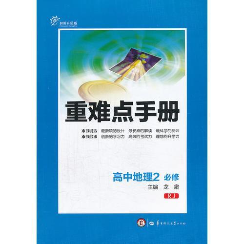 新重难点手册高中地理2必修RJ(配人教版)(创新升级版)