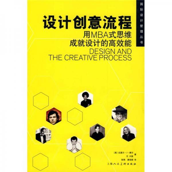 设计创意流程:用MBA式思维成就设计的高效能