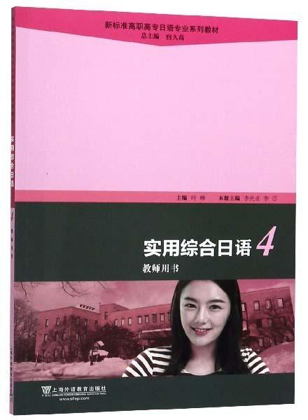 实用综合日语4(教师用书)/新标准高职高专日语专业系列教材