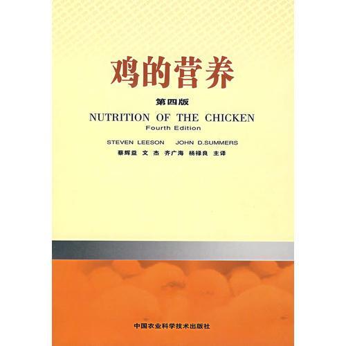 鸡的营养(第四版)