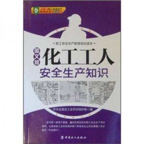 职工安全生产教育培训读本:化工工人安全生产知识(图文版)