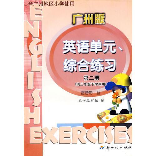 第二册(供三年级下学期用)广州版——英语单元、综合练习(另配音带一盒)