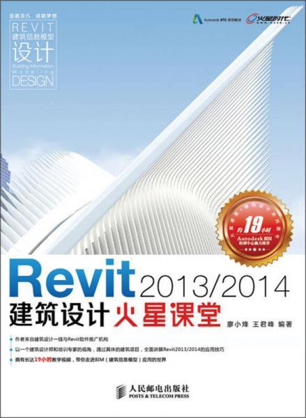 Revit 2013 2014寤虹��璁捐�$����璇惧�� ��DVD����1寮�
