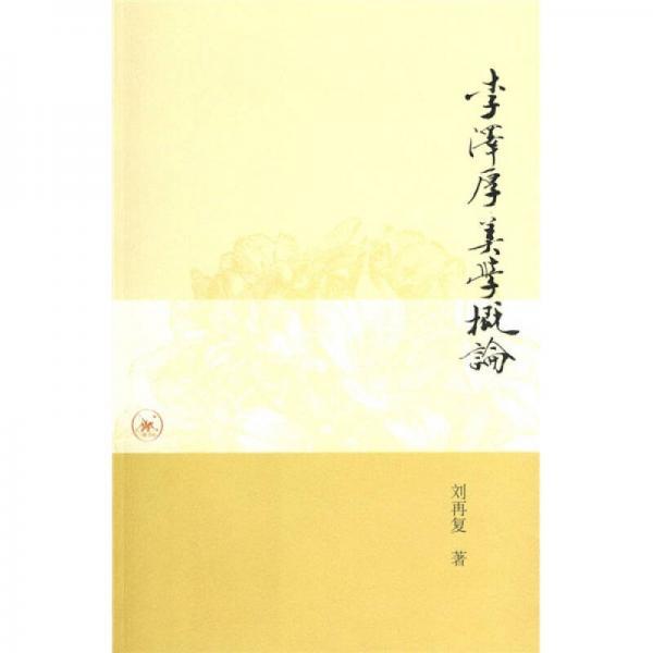 李泽厚美学概论