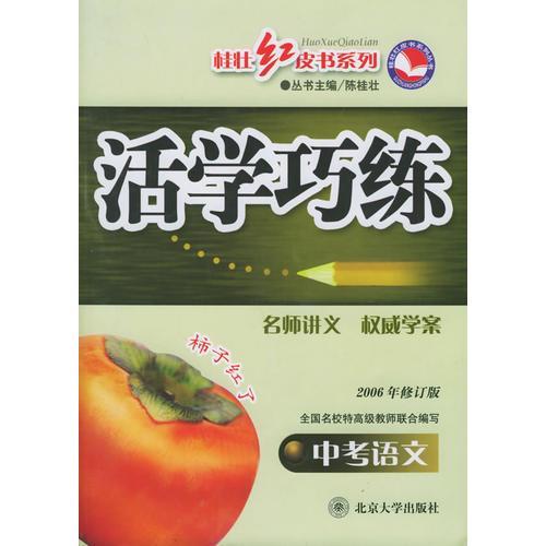 活学巧练.中考语文(2006年修订版)——桂壮红皮书系列