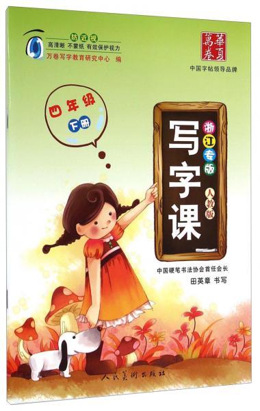 华夏万卷·写字课:四年级(下册人教版浙江专版)