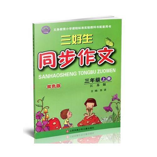 17秋3年级(上)(江苏版)三好生同步作文(双色版)