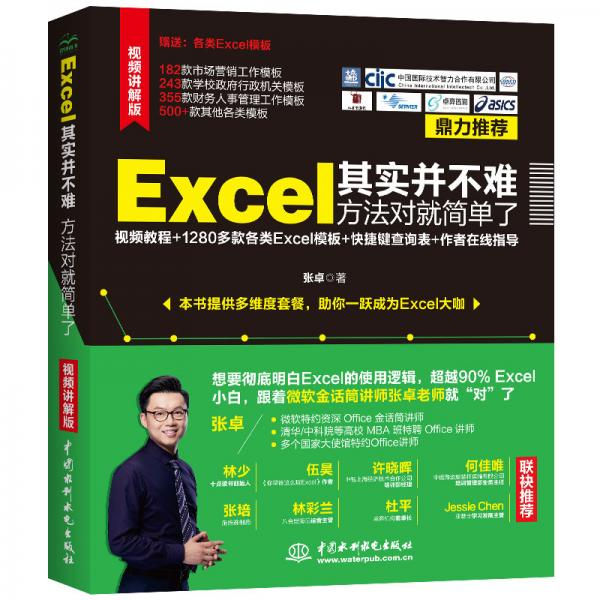Excel其实并不难方法对就简单了