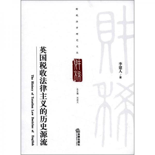 财税法学研究丛书:英国税收法律主义的历史源流