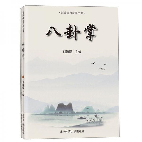 八卦掌/刘敬儒内家拳丛书