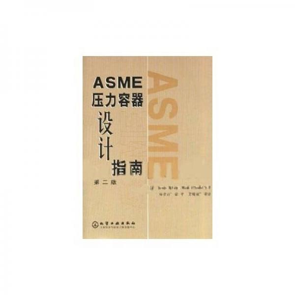 ASME压力容器设计指南(第2版)