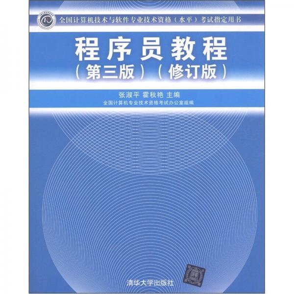 全国计算机技术与软件专业技术资格(水平)考试指定用书:程序员教程(第3版)(修订版)