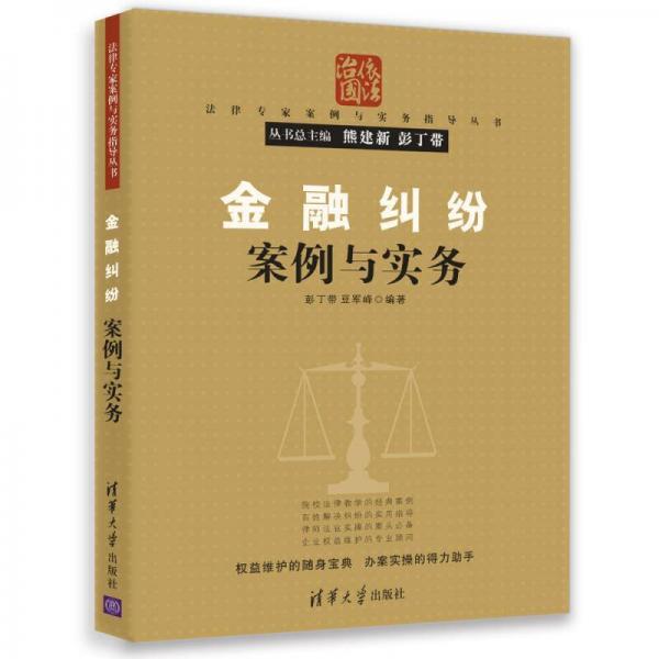 法律专家案例与实务指导丛书:金融纠纷案例与实务