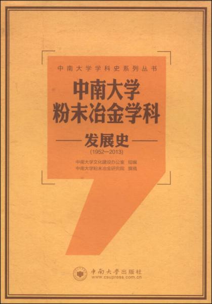 中南大学学科史系列丛书:中南大学粉末冶金学科发展史(1952-2013)
