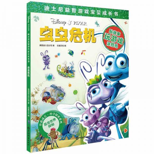 迪士尼益智游戏宝贝成长书·虫虫危机