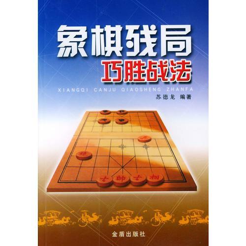 象棋残局巧胜战法