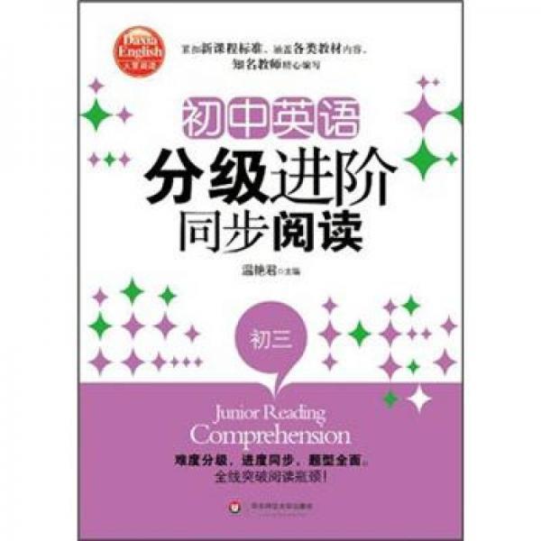 大夏书系·初中英语分级进阶同步阅读(初3)