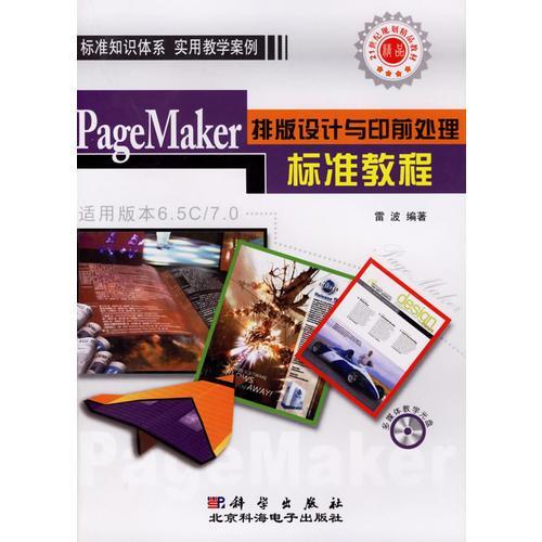 PageMaker排版设计与印前处理标准教程