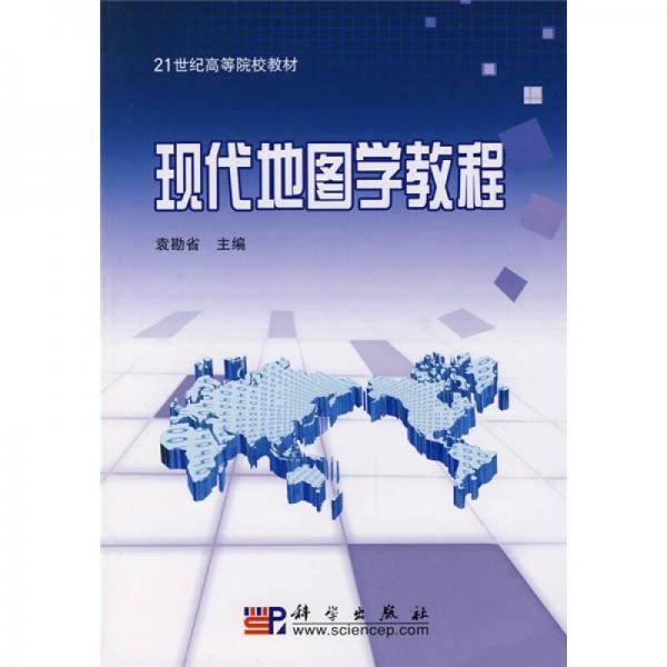 21世纪高等院校教材:现代地图学教程