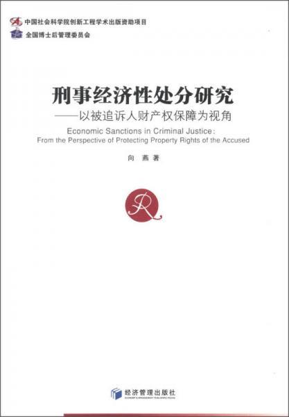 刑事经济性处分研究:以被追诉人财产权保障为视角