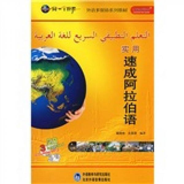 外语多媒体系列教材:实用速成阿拉伯语(精品盒装版)