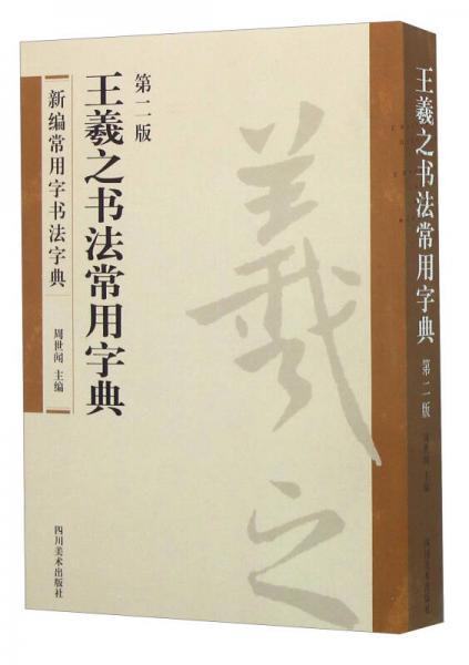 王羲之书法常用字典(第2版)