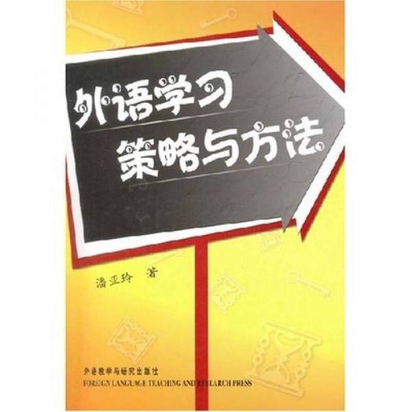 外语学习策略与方法